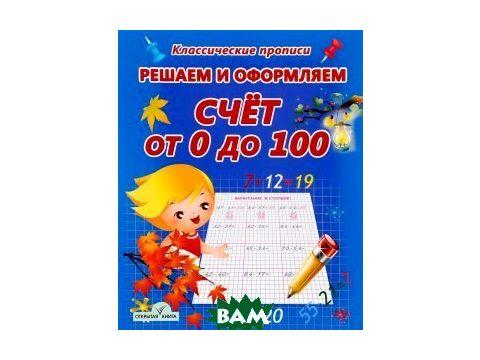 Решаем и оформляем. Счёт от 0 до 100 Киев