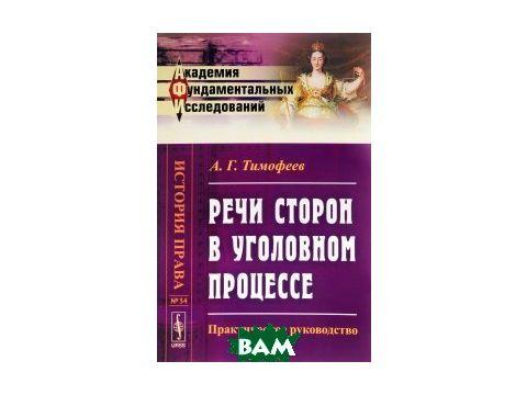 Речи сторон в уголовном процессе. Практическое руководство. Выпуск 34 Киев
