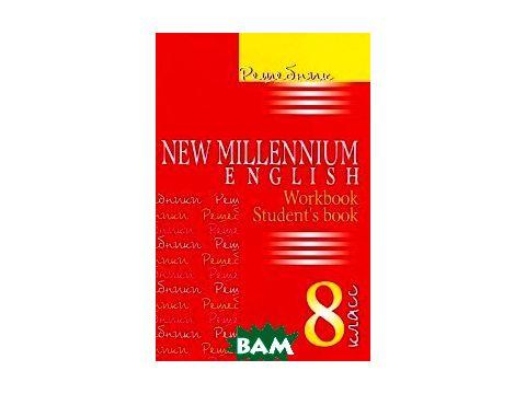 Решебник New Millenium English. 8 класс . К учебнику и рабочей тетради Киев