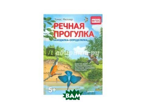 Речная прогулка. Находилка-определялка с иллюстрациями. ФГОС Киев