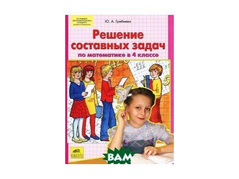 Решение составных задач по математике в 4 классе. ФГОС Киев