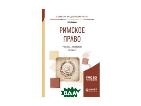 Римское право. Учебник и практикум для академического бакалавриата Киев