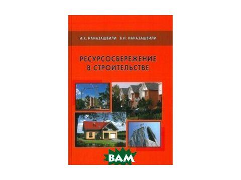 Ресурсосбережение в строительстве Киев