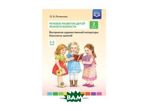 Речевое развитие детей раннего возраста. Восприятие художественной литературы. Конспекты занятий. Часть 2 Киев