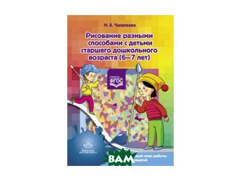 Рисование разными способами с детьми старшего дошкольного возраста (6-7 лет). ФГОС Киев