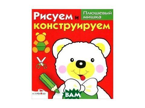 Рисуем и конструируем Плюшевый мишка Киев
