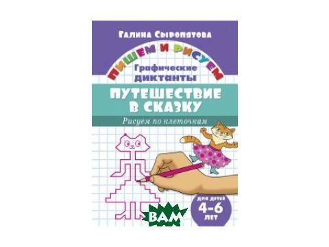 Рисуем по клеточкам. Путешествие в сказку (для детей 4-6 лет) Киев