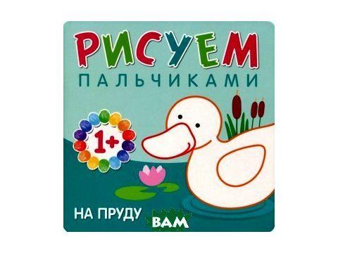 Рисуем пальчиками. На пруду. Для детей 1-3 лет Киев