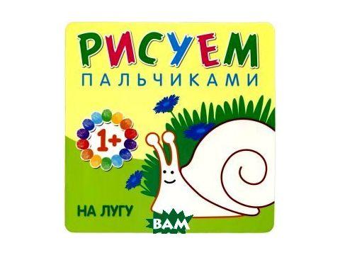 Рисуем пальчиками. На лугу. Для детей 1-3 лет Киев