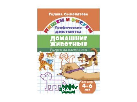 Рисуем по клеточкам. Домашние животные (для детей 4-6 лет) Киев