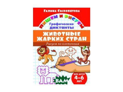 Рисуем по клеточкам. Животные жарких стран (для детей 4-6 лет) Киев