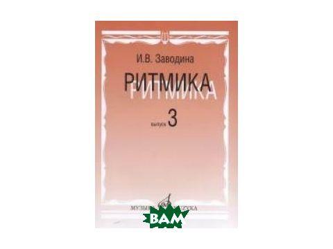 Ритмика. Методическое пособие. Выпуск 3. Занятия по ритмике в 3 классе музыкальной школы Киев