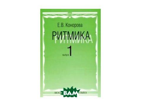 Ритмика: Методическое пособие. В 2-х выпусках. Выпуск 1: Занятия по ритмике в первом и втором классах ДМШ Киев