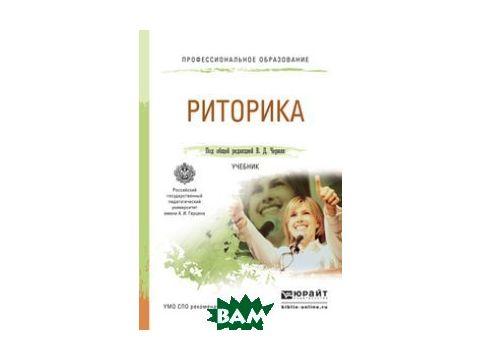 Риторика. Учебник для СПО Киев