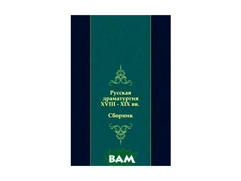 Русская драматургия XVIII - XIX вв. (Сборник)