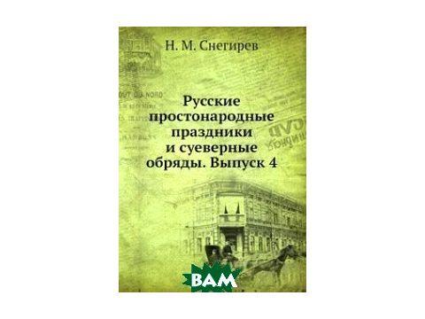Русские простонародные праздники и суеверные обряды. Выпуск 4