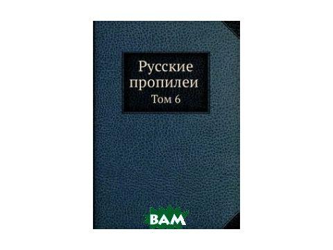 Русские пропилеи