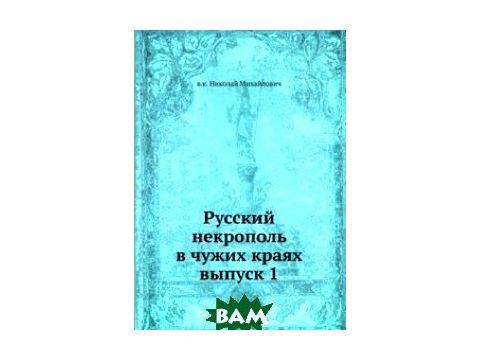 Русский некрополь в чужих краях. выпуск 1 Киев