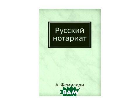 Русский нотариат