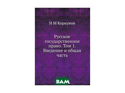 Русское государственное право. Том 1. Введение и общая часть