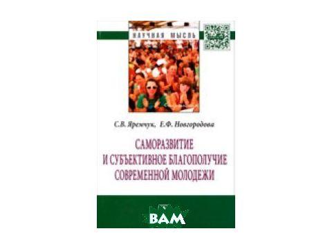 Саморазвитие и субъективное благополучие современной молодежи: Монография
