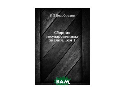 Сборник государственных знаний. Том 1