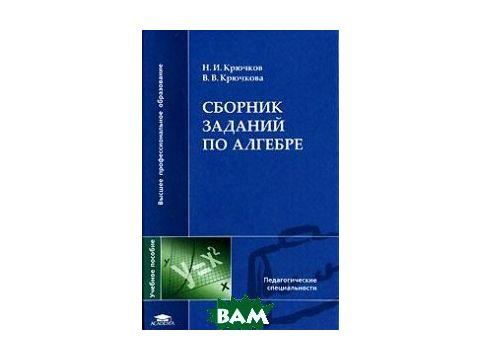 Сборник заданий по алгебре. Учебное пособие для вузов