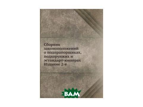 Сборник законоположений о подпрапорщиках, подхорунжих и эстандарт-юнкерах. Издание 2-е