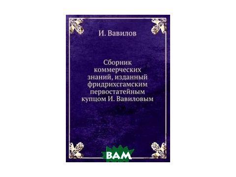 Сборник коммерческих знаний