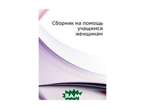 Сборник на помощь учащимся женщинам