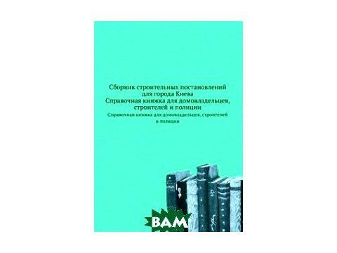 Сборник строительных постановлений для города Киева
