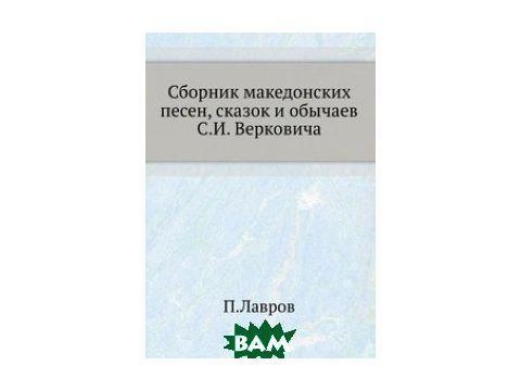 Сборник македонских песен, сказок и обычаев С.И. Верковича