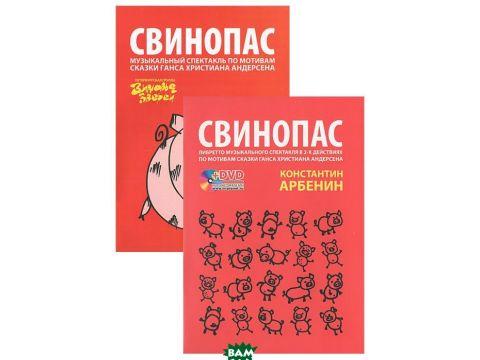 Свинопас. Либретто музыкального спектакля в 2-х действиях по мотивам сказки Г. Х. Андерсена (+ DVD-ROM) Киев