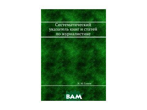 Систематический указатель книг и статей по журналистике