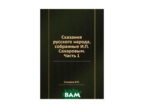 Сказания русского народа. Часть 1