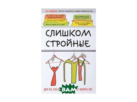 Слишком стройные. Книга для тех, кто хочет, но не может набрать вес Киев