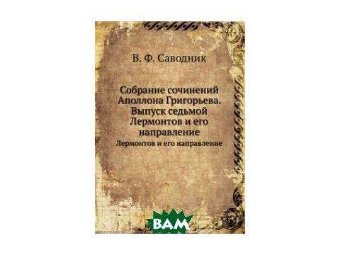 Собрание сочинений Аполлона Григорьева. Выпуск седьмой