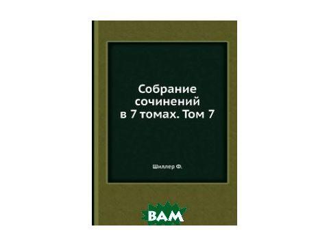 Собрание сочинений в 7 томах. Том 7