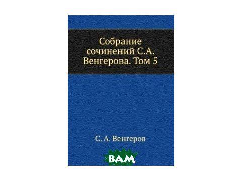Собрание сочинений С.А. Венгерова. Том 5