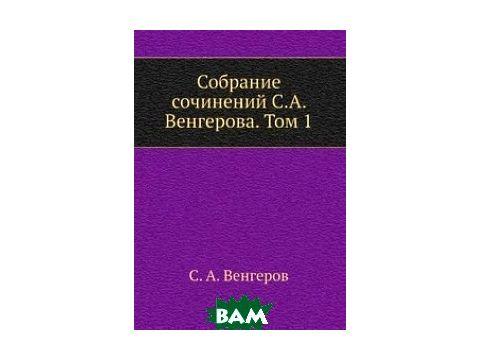 Собрание сочинений С.А. Венгерова. Том 1