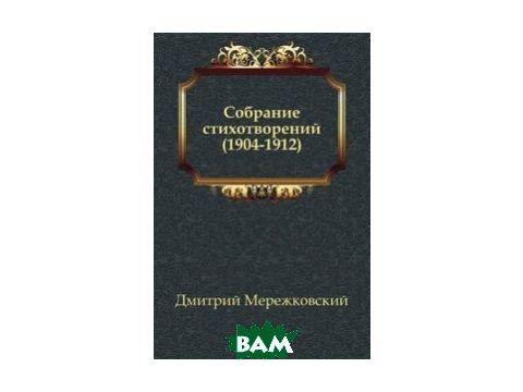 Собрание стихотворений. (1904-1912)