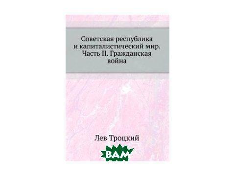 Советская республика и капиталистический мир. Часть II. Гражданская война