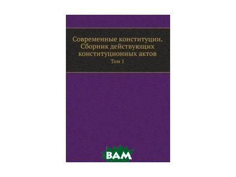 Современные конституции. Сборник действующих конституционных актов