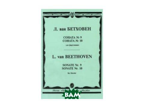 Соната  9, 10 для фортепиано Киев