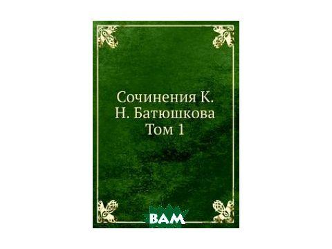 Сочинения К. Н. Батюшкова. Том 1