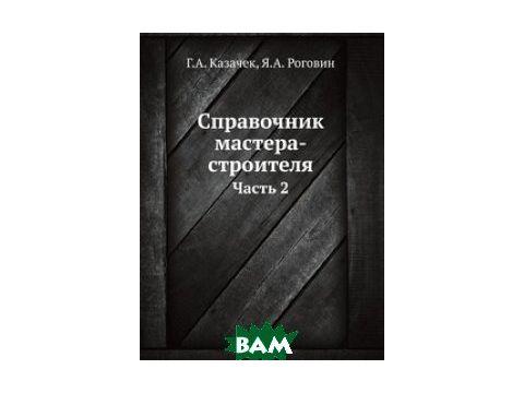 Справочник мастера-строителя. Часть 2