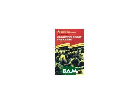 Сталинградское сражение.1942-1943