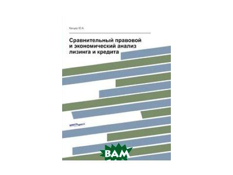Сравнительный правовой и экономический анализ лизинга и кредита