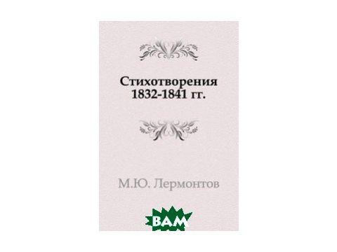 Стихотворения 1832-1841 гг.