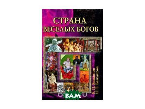 Страна веселых богов Киев